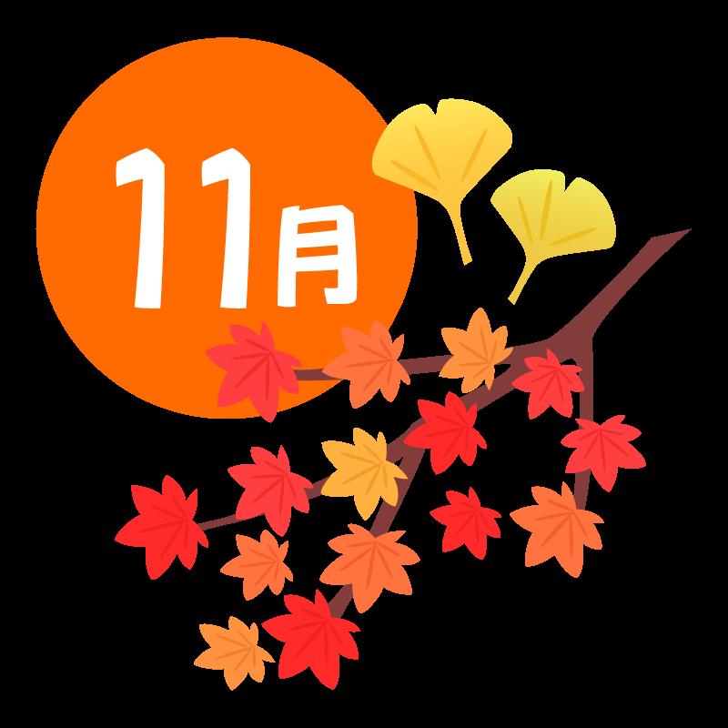 11月シフト表 – Acomplit-アコンプリット